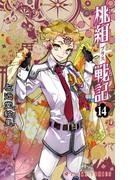 桃組プラス戦記(14)(あすかコミックス)