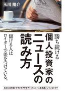 勝ち続ける個人投資家のニュースの読み方(中経出版)