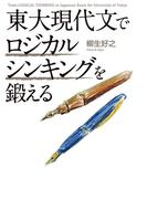 東大現代文でロジカルシンキングを鍛える(中経出版)