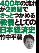【期間限定価格】400年の流れが2時間でざっとつかめる 教養としての日本経済史