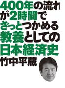 【期間限定価格】400年の流れが2時間でざっとつかめる 教養としての日本経済史(中経出版)