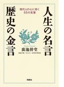 人生の名言・歴史の金言(扶桑社BOOKS)
