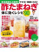 酢たまねぎ体に効くレシピ90(扶桑社MOOK)