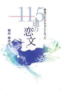 戦地で生きる支えとなった115通の恋文(扶桑社BOOKS)