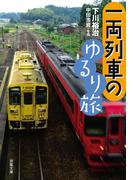 一両列車のゆるり旅(双葉文庫)