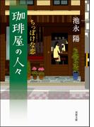 珈琲屋の人々 : 2 ちっぽけな恋(双葉文庫)
