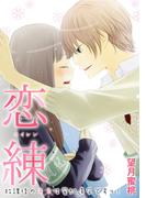 恋練<コイレン>~放課後のキスは風紀違反ですっ!~(ロマ☆プリ)