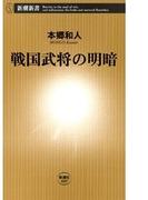 戦国武将の明暗(新潮新書)(新潮新書)