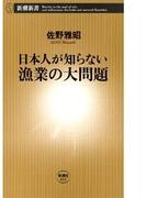 日本人が知らない漁業の大問題(新潮新書)(新潮新書)