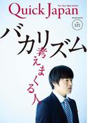 クイック・ジャパン vol.121(クイック・ジャパン)