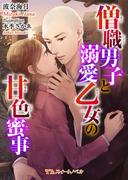 僧職男子と溺愛乙女の甘色蜜事(TLスイートノベル)