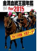 金満血統王国年鑑 for 2015(9&10月編+大臣データ)(サラブレBOOK)