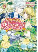 妖精令嬢の恋のからさわぎ2 ~薔薇乙女は月影におちる~(B's‐LOG文庫)