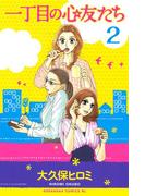 一丁目の心友たち(2)