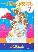 一丁目の心友たち(7)