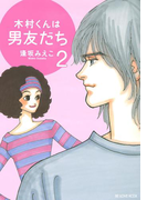 木村くんは男友だち(2)