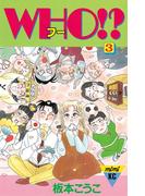 WHO!?(3)