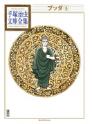 ブッダ 手塚治虫文庫全集(6)