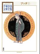ブッダ 手塚治虫文庫全集(7)