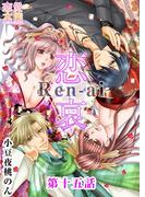 恋哀 Ren-ai ~禁じられた愛のカタチ~ 15(恋愛×本能)