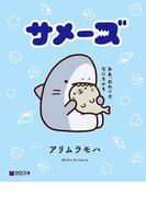 サメーズ(クロフネデラックス)