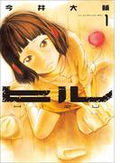 【全1-5セット】ヒル(バンチコミックス)