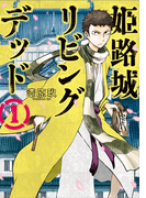 【全1-2セット】姫路城リビングデッド(バンチコミックス)