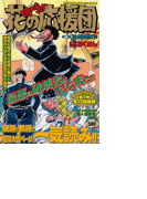 【1-5セット】嗚呼!!花の応援団(Tokuma favorite comics)
