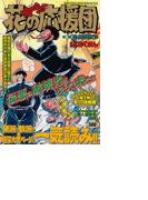 【21-25セット】嗚呼!!花の応援団(Tokuma favorite comics)