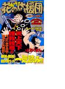 【36-40セット】嗚呼!!花の応援団(Tokuma favorite comics)