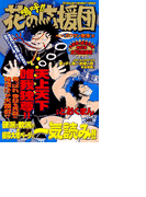 【66-70セット】嗚呼!!花の応援団(Tokuma favorite comics)