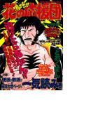 【71-75セット】嗚呼!!花の応援団(Tokuma favorite comics)