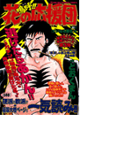 【86-90セット】嗚呼!!花の応援団(Tokuma favorite comics)