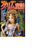 【1-5セット】華麗で残酷なグリム童話(Tokuma favorite comics)