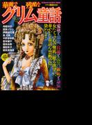 【11-15セット】華麗で残酷なグリム童話(Tokuma favorite comics)