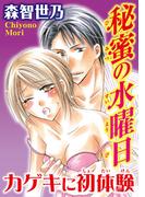 【全1-2セット】秘蜜の水曜日 カゲキに初体験(恋愛楽園PURE)