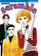 【全1-2セット】Scramble(ジュールコミックス)