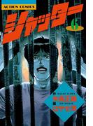 【6-10セット】シャッター(アクションコミックス)