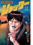 【11-15セット】シャッター(アクションコミックス)