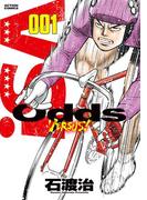 【全1-9セット】Odds VS!(アクションコミックス)