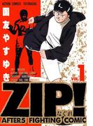 【全1-6セット】ZIP!-なぐれ-(アクションコミックス)
