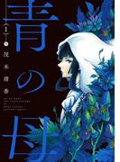 【全1-4セット】青の母(アクションコミックス)