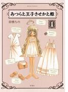 【全1-4セット】あつらえ王子きせかえ姫(アクションコミックス)