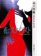 【1-5セット】高口里純自選名作集(ジュールコミックス)