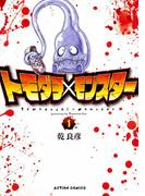 【全1-3セット】トモダチ×モンスター(アクションコミックス)