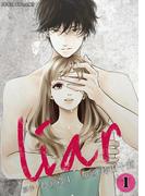 【全1-7セット】liar(ジュールコミックス)