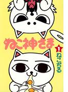 【全1-2セット】ねこ神さま(文春e-book)