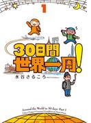【全1-3セット】30日間世界一周!
