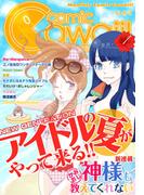 【6-10セット】コミックCawaii!