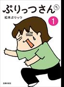 【全1-5セット】ぷりっつさんち